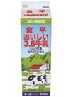 宮平おいしい3.6牛乳 236円(税込)