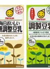 毎日おいしい無調整豆乳/調製豆乳 レギュラー・カロリー45%オフ 138円(税込)
