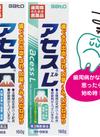 アセス/アセスL 1,280円(税抜)