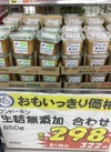 生詰無添加 合わせ 298円(税抜)
