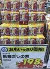 新鰹だしの素 198円(税抜)