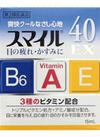 スマイル 40EX 196円