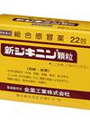 新ジキニン顆粒 928円(税抜)