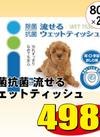 除菌抗菌流せるウェットティッシュ 498円