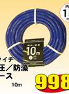 耐圧/防藻ホース 10m 998円