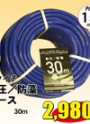耐圧/防藻ホース 30m 2,980円