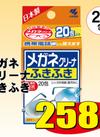 メガネクリーナふきふき 258円