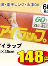 アイラップ 148円