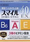 スマイル40EX 217円(税込)