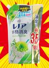 レノア本格消臭 698円(税抜)