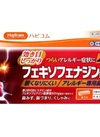 フェキソフェナジン錠AG 2,980円(税抜)