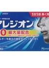 アレジオン 3,580円(税抜)