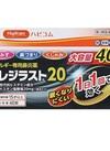アレジラスト20 3,480円(税抜)