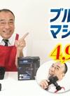 ブルブルマシンセット 4,980円(税抜)