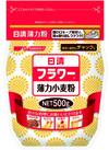 フラワー薄力小麦粉 98円(税抜)