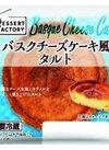 バスクチーズケーキ風タルト 105円(税込)