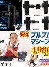 ブルブルマシーンセット・ミニ 4,980円(税抜)