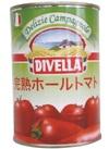 完熟ホールトマト 68円(税抜)