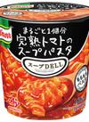 スープDELI(トマト・えびとほうれん草・きのこ・たらこ) 98円(税抜)