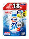 アタック3X詰替 257円(税抜)