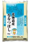 北海道産ななつぼし 1,650円(税抜)