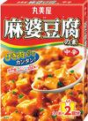 丸美屋 麻婆豆腐の素 中辛 148円(税抜)