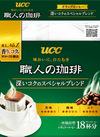 UCC 職人の珈琲 ドリップ スペシャルブレンド 298円(税抜)