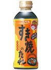 すき焼のたれマイルド 198円(税抜)