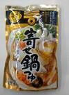 〆まで美味しい寄せ鍋つゆストレート 198円(税抜)