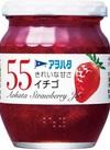 55ジャム イチゴ・オレンジママレード・ブルーベリー・リンゴ 238円(税抜)