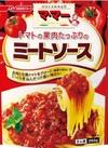マ・マー トマトの果肉たっぷりのミートソース・ナポリタン 118円(税抜)
