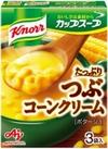 クノールカップスープ(つぶたっぷりコーンクリーム) 279円(税込)