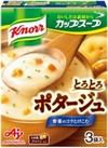 クノールカップスープ(ポタージュ) 279円(税込)