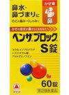 ベンザブロック錠(各種) 1,380円(税抜)