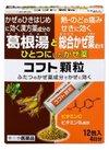 コフト顆粒 1,250円(税抜)