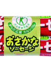 おさかなソーセージ 178円(税抜)