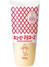 キューピーマヨネーズ450g 171円(税込)