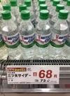三ツ矢サイダー 68円(税抜)
