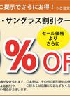 メガネクーポン 5%引