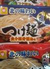 北の味わいつけ麺(コク醤油・魚介豚骨醤油) 198円(税抜)