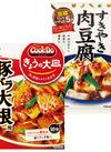 うちのごはん/クックドゥ きょうの大皿シリーズ 108円(税抜)