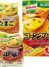 クノール ふんわりたまごスープ・ふかひれ入り中華スープ/カップスープ 258円(税抜)