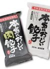 本当においしい餃子 濱松 野菜/肉 1,000円(税抜)