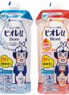 ビオレu ボディウォッシュ 詰替 195円(税込)