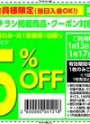 お好きな商品1点15%オフ(食品・飲料など除く) 15%引