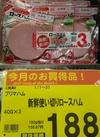 新鮮使い切りロースハム 188円(税抜)