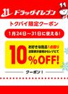 1/31まで使える【1点10%OFFクーポン】 10%引