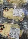 ポテトサラダ 158円(税抜)
