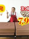 高反発マットレス 8cm 7,980円(税抜)