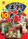 即席 料亭[赤だし/合わせ] 168円(税抜)